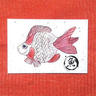 Big gold fish post card - Hand Drawn