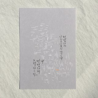 I don't want to live mediocrity || Korean postcard universal card card positive energy