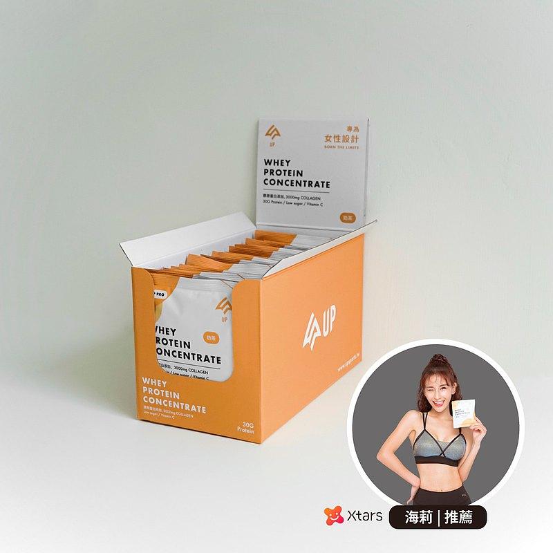 【快速出貨】UP乳清膠原蛋白 - 肯亞奶茶 15包/盒