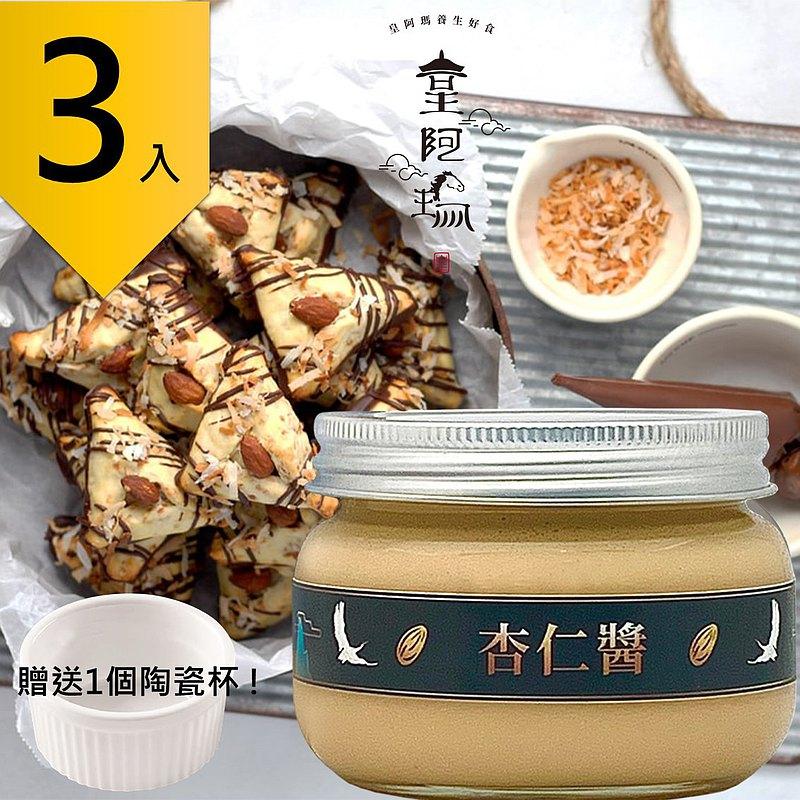 皇阿瑪-杏仁醬 300g/瓶 (3入) 贈送1個陶瓷杯! 杏仁醬 早餐醬 特