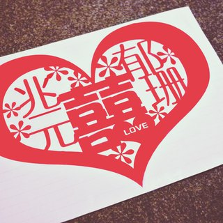 Customized 囍 word wall stickers 4 have a heart - new name & color can be customized / 囍 word stickers