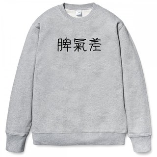 Character temper bad university T bristles neutral version of the gray Chinese characters Chinese small fresh and fresh green design exchange gift lovers Christmas