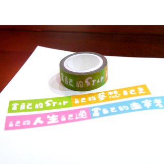 Paper Tape | Positive Energy Paper Tape (Chinese Text)