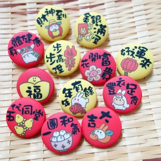 Spring cloth Button Badge (a full set of a total of 12)