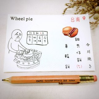 Embroidery Taiwan snacks postcards - red bean cake