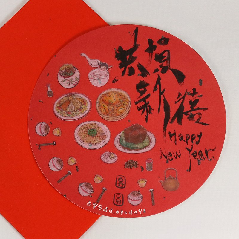 【 Eat what? 】Card / Happy New Year - togther eat