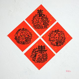 【Year of the Dog Spring couplets】 (4 patterns) Letterpress dog called spring / dog blessing / good dog luck / happy dog