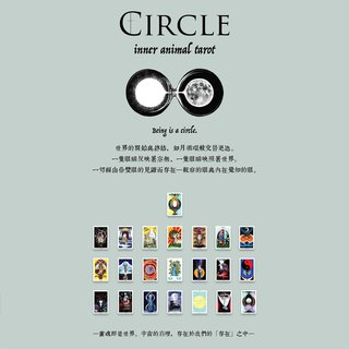 Circle - inner animal tarot 內在動物塔羅牌