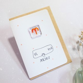 Highlight Also Come - Twelve Constellation Fire Horoscope Series Small Glass Card/Birthday Card/Universal Card