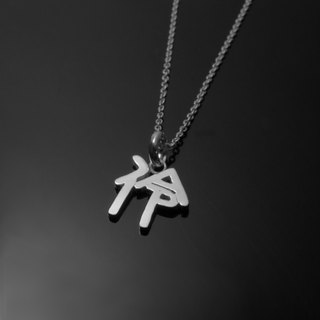 ReShi / Custom Chinese English Name 1.5*1.5cm Single Word Pendant / Personalized Silver Jewelry