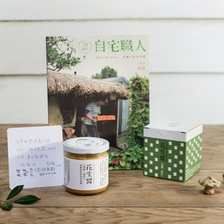 Write a letter X Beautiful Peanut House Staff Gift Set [Spring Food & Fine Peanut Butter]