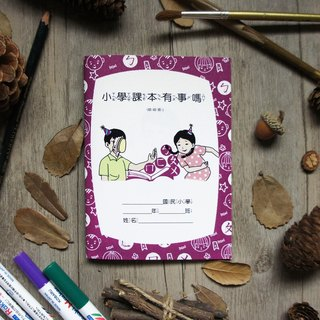 A6 inner page blank notebook - purple - small beauty sent Xiao Ming was smashed version