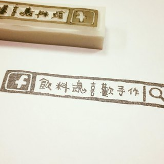 Customized hand-stamped seal 14cm x 2.4cm (Artwork provided - English mix number chapter)