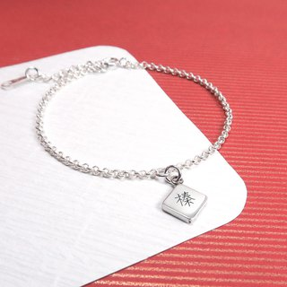 Minimalist Square Draped 925 Sterling Silver Customized Lettering Bracelet