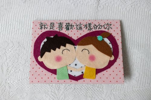 Play not tired _ non-woven handmade cards _ (men and women kiss)