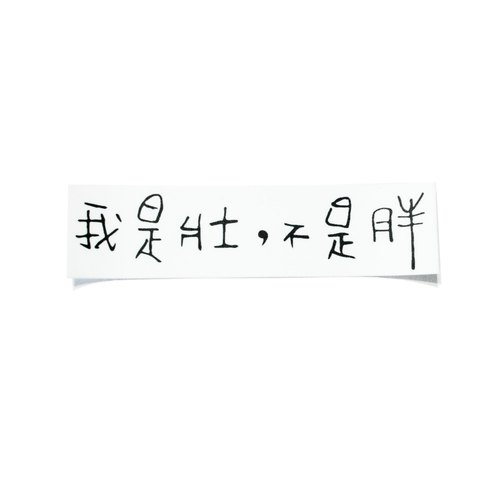 (I am strong, not fat) Li-good - waterproof stickers, luggage stickers - NO.71