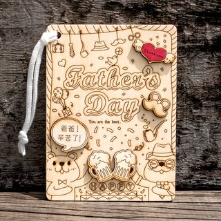 DIY hand made wooden postcard [manual collage] Father's Day gift Happy Father's day