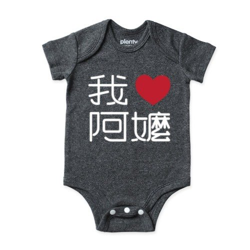 Package fart clothing jumpsuit I love grandma (hemp black)
