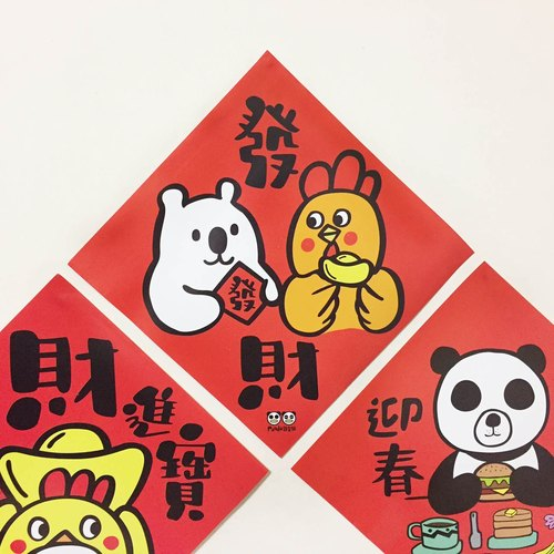 Panda Panda Rooster grocery store scrolls 3 large 2 small couplets couplets
