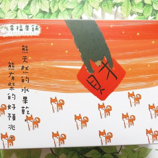 Happiness Fruit Shop - Xiong You Chai (Finance) Fruit Dry New Year Gift Box (6 in 12)