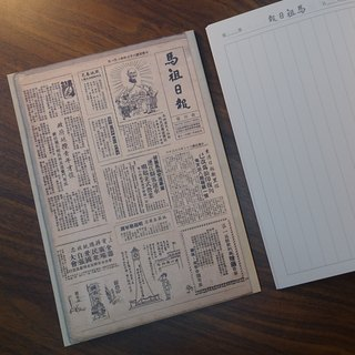 Matsu Daily News] [Distressed Vintage notebook three groups _ blank box straight _newspaper