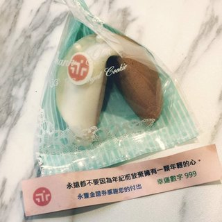 """Logo Fortune Cookie"" can be customized for customized namecookie activities"