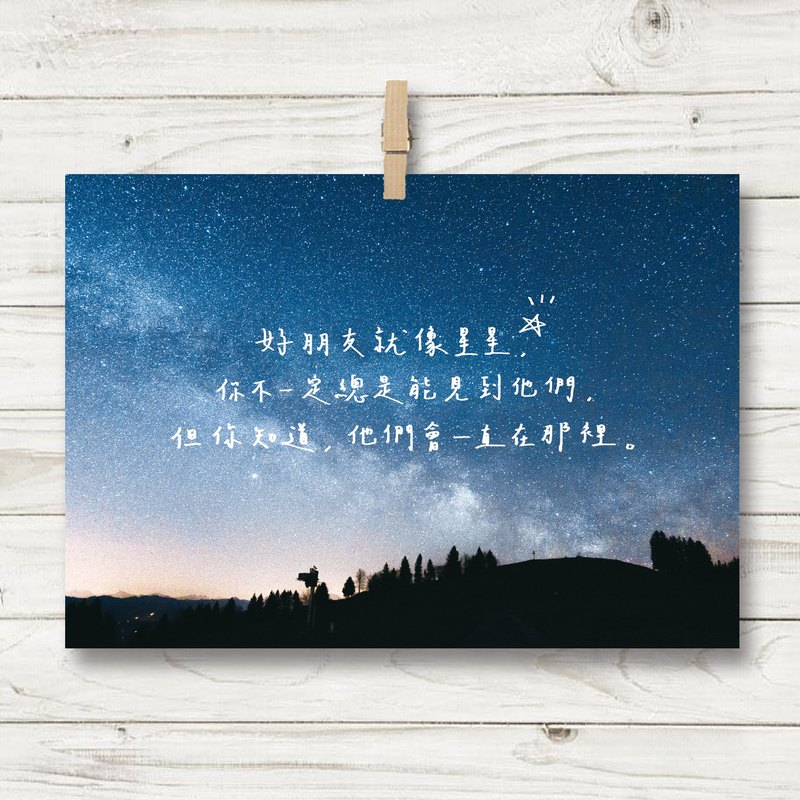 Good friends are like stars / postcards (G)