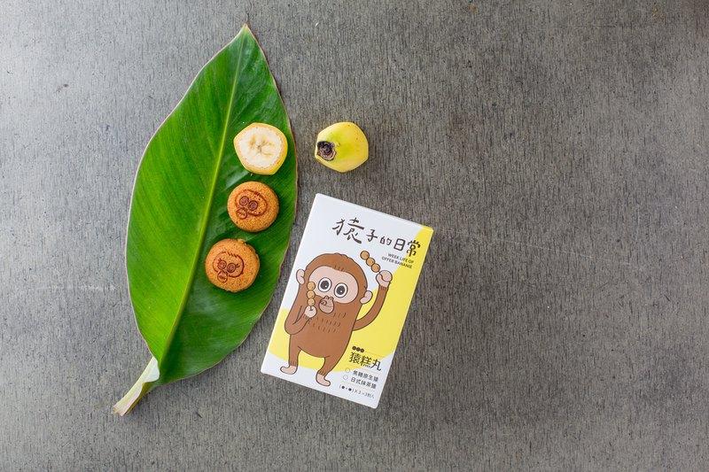 猿糕丸香蕉磅蛋糕丸子焦糖風味3袋入盒