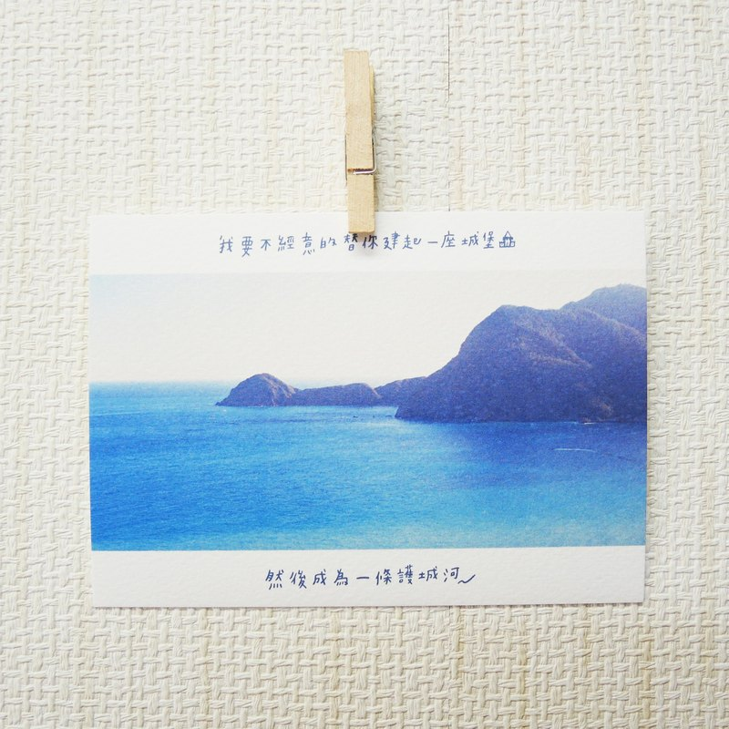 護城河/ Magai's postcard