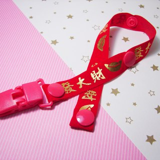 Cheerful baby pacifier chain nipple clip anti-chain new year version (made big fortune lucky treasure) 2