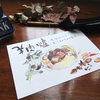 Taiwan traditional snack illustration postcard - lamb stove