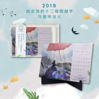2019 calendar postcard group - twelve keywords