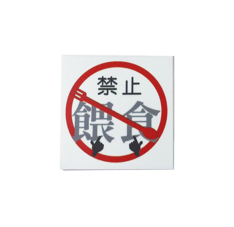 ( 禁止餵食 )  Li-good - 防水貼紙、行李箱貼紙 NO.73