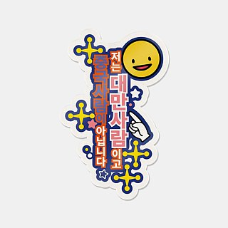[] I am Taiwanese Mapus sticker - Korean