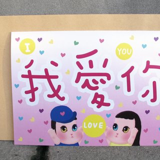 [I love you-A4 card] I love you I love you - Card for all - Mother's Day Father's Day Valentine's Day confession proposal