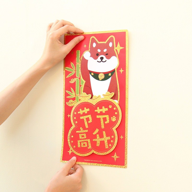 UPICK original life New Year festive stickers dog auspicious stickers three-dimensional door stickers