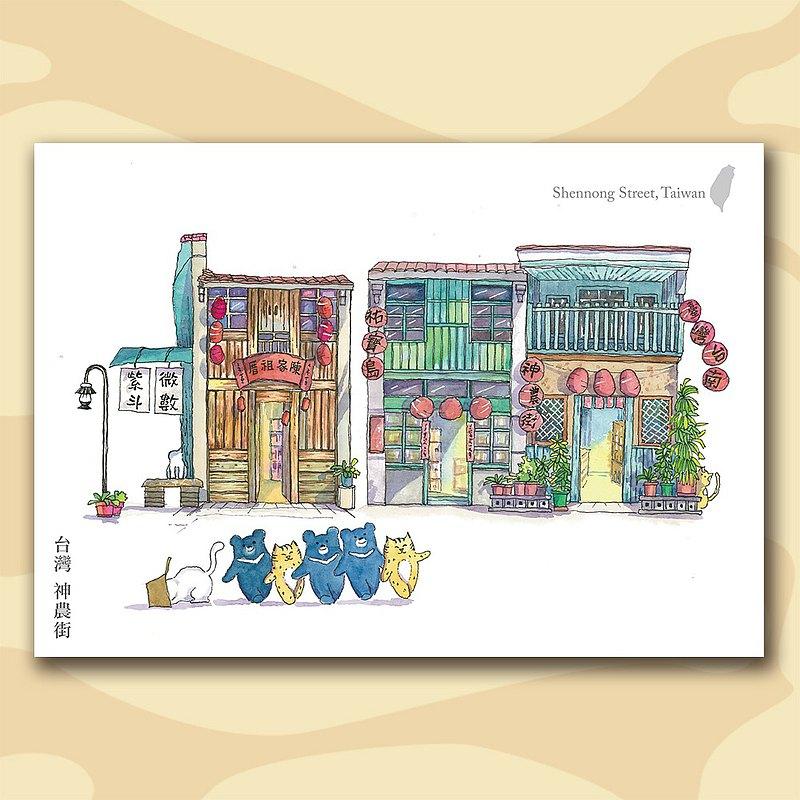 插畫明信片 我愛台灣 台灣老街系列之神農街