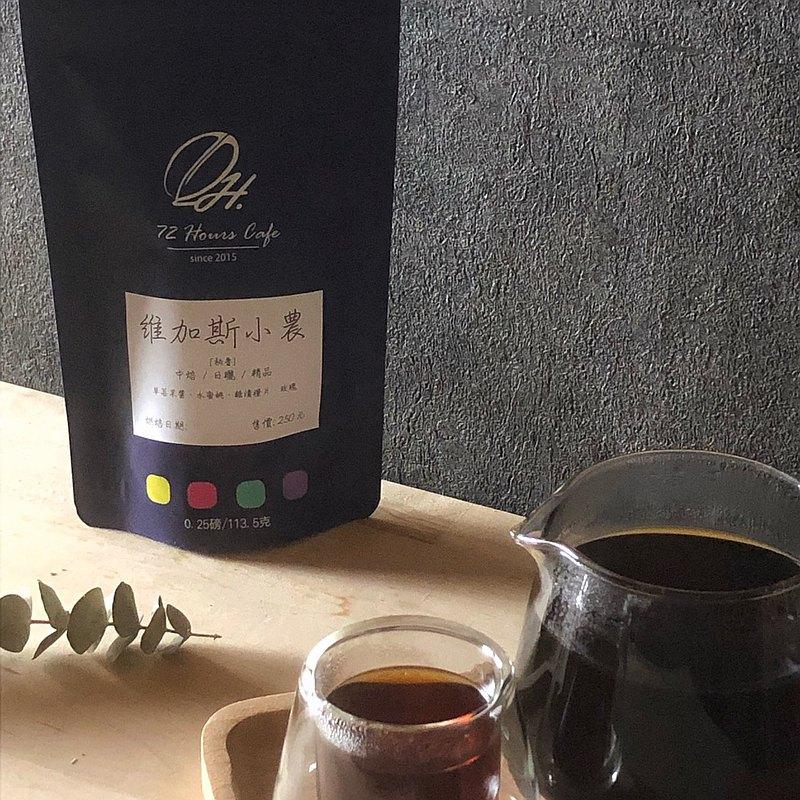 祕魯 維加斯小農 咖啡豆 / 日曬處理法 / 中烘焙 / 半磅
