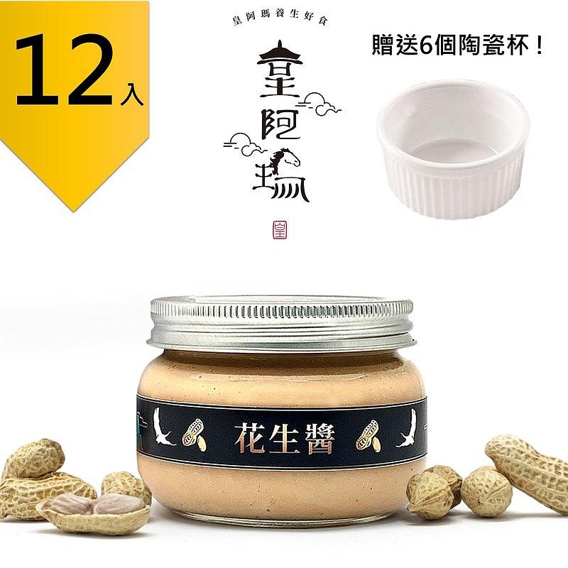 皇阿瑪-花生醬 300g/瓶 (12入) 贈送6個陶瓷杯! 團購推薦12入組