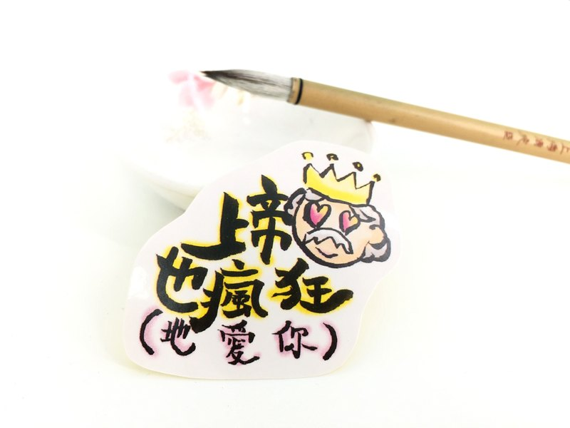Maomao chat brush calligraphy stickers Gods Must Be Crazy