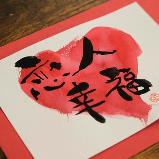 Custom-made Etegami postcard for Valentine's day