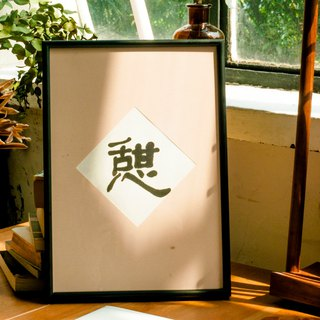 憩 Creative hand-painted handwritten Japanese style living room decoration painting entrance mural bedroom restaurant painting handwritten Chinese calligraphy