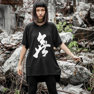 No mind no ribbon T-shirt black