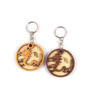 Wood Carving Key Ring - 12 Zodiac (Dragon)