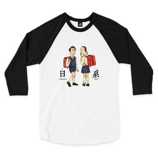 Japanese - White / Black - Seven - Legs Baseball T - Shirt