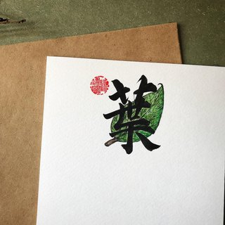 Handwriting Hand Drawing Word Design Card (leaf)