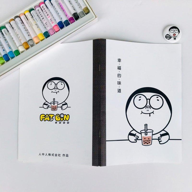 幸福的味道 / 格線筆記本