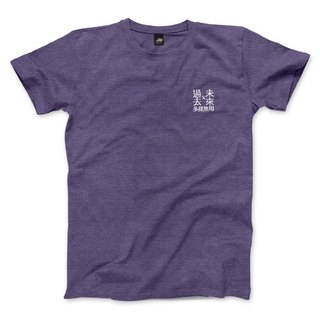 Past useless in the past - Heather Purple - Neutral t-shirt