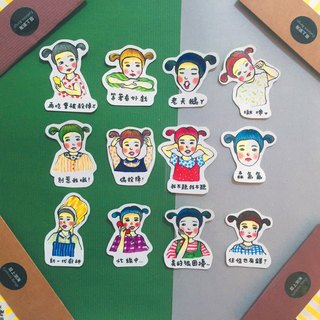 Girl something kids sticker group second generation