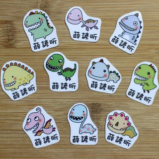 Customized name stickers / waterproof stickers (50 in) _ small dinosaur series (A)